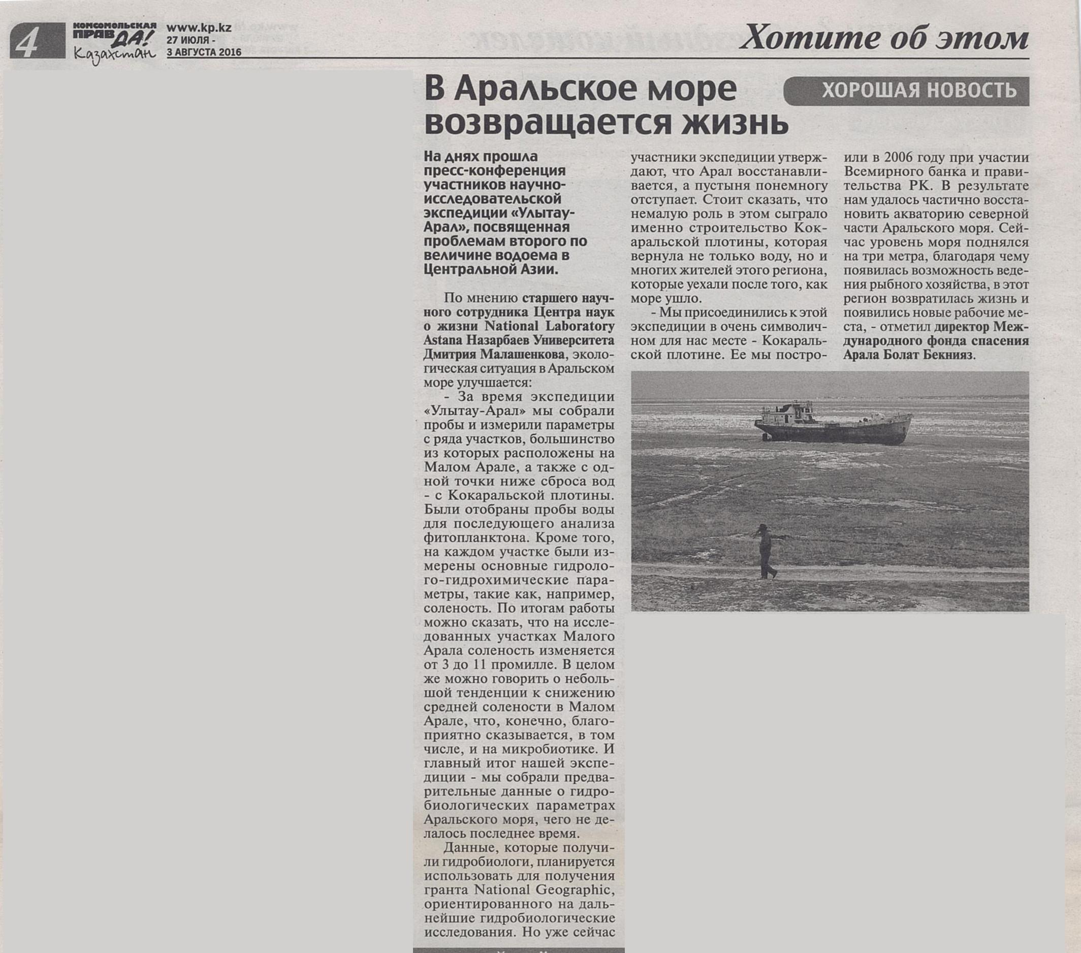 В Аральское море вернулась жизнь 001