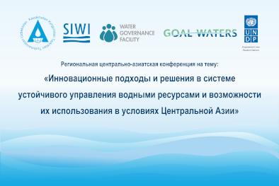 Aral_UNDP_banner_3000x2000