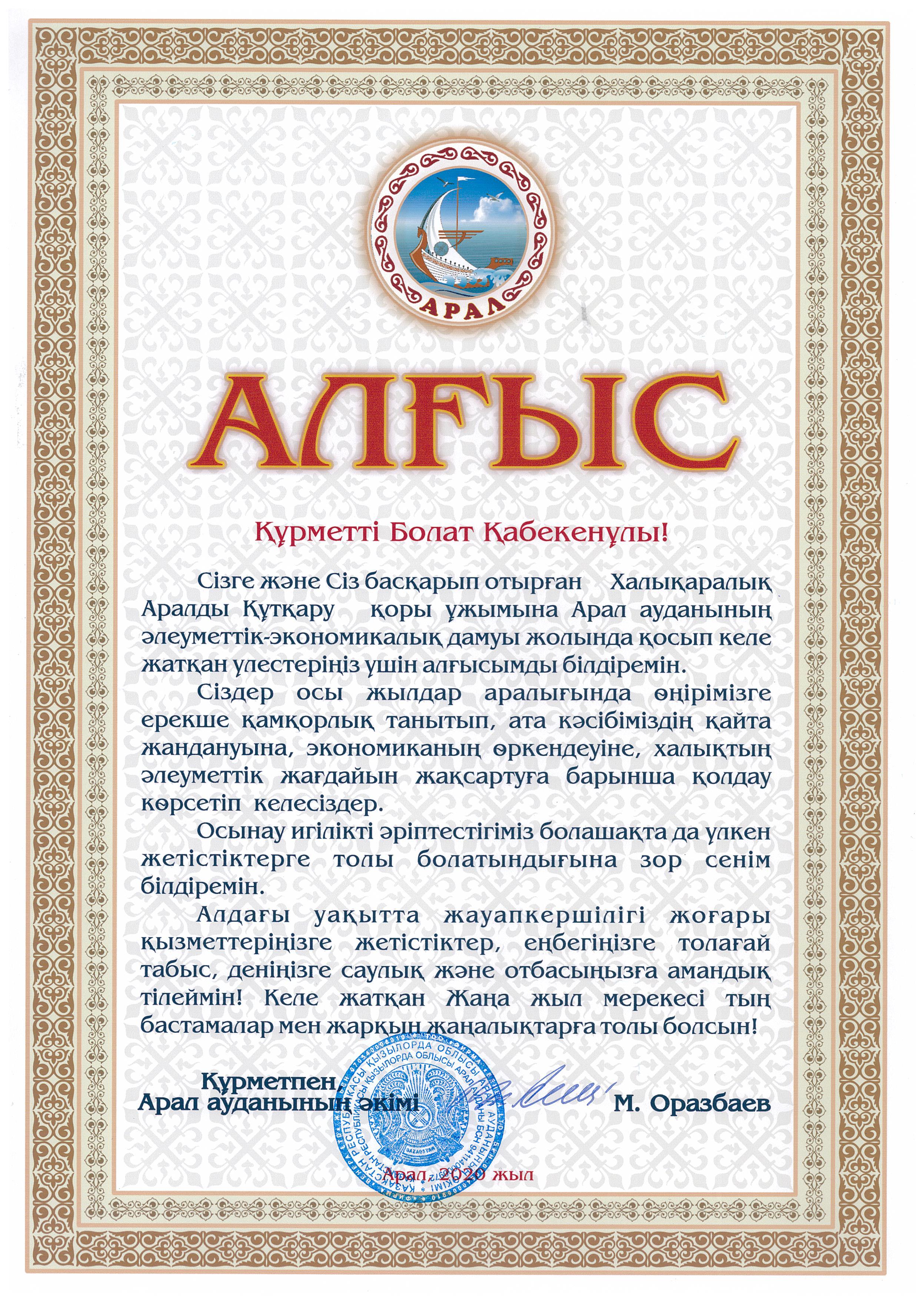 БП Аральский районный акимат каз 001