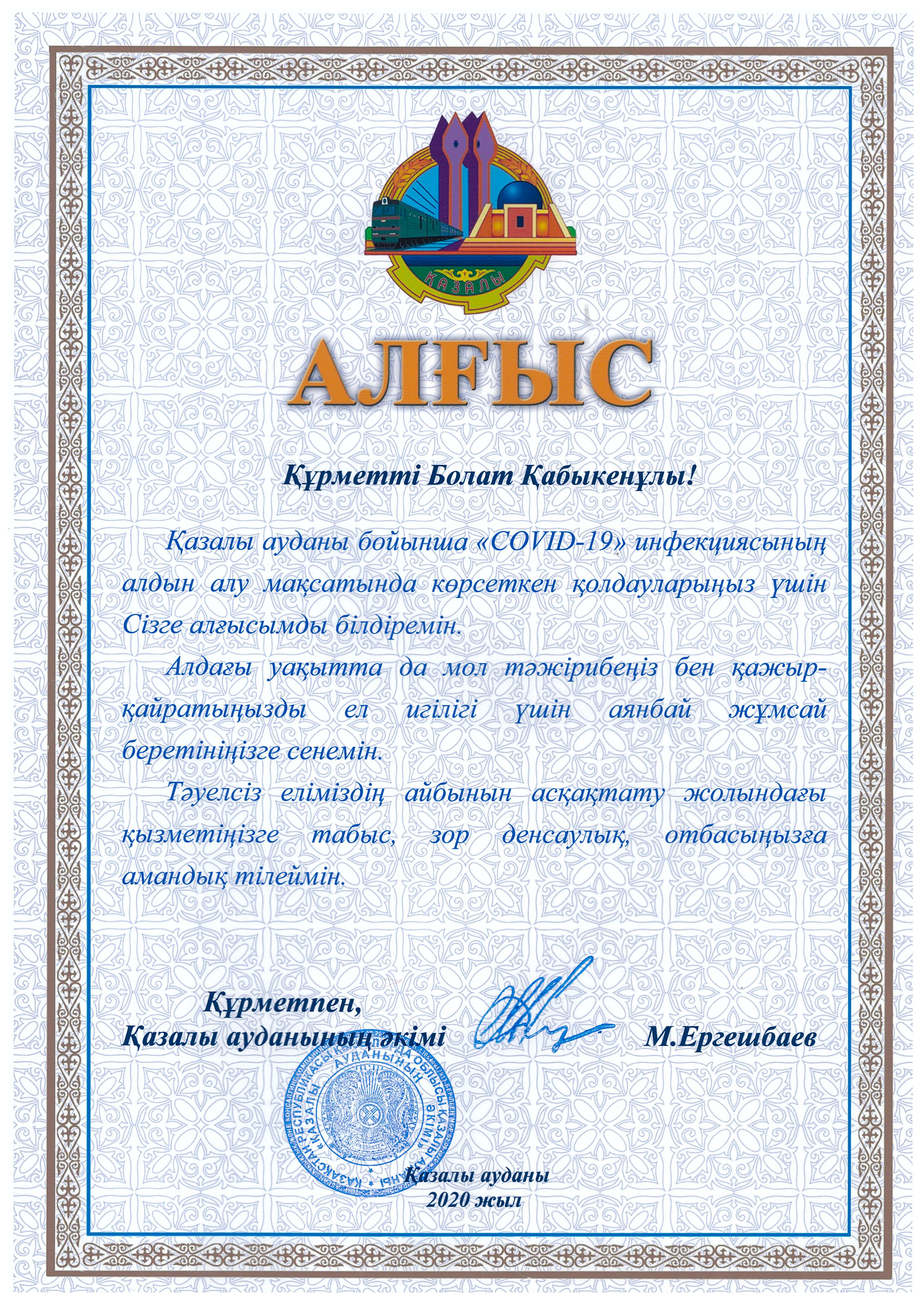 БП Казалинский районный акимат каз 001
