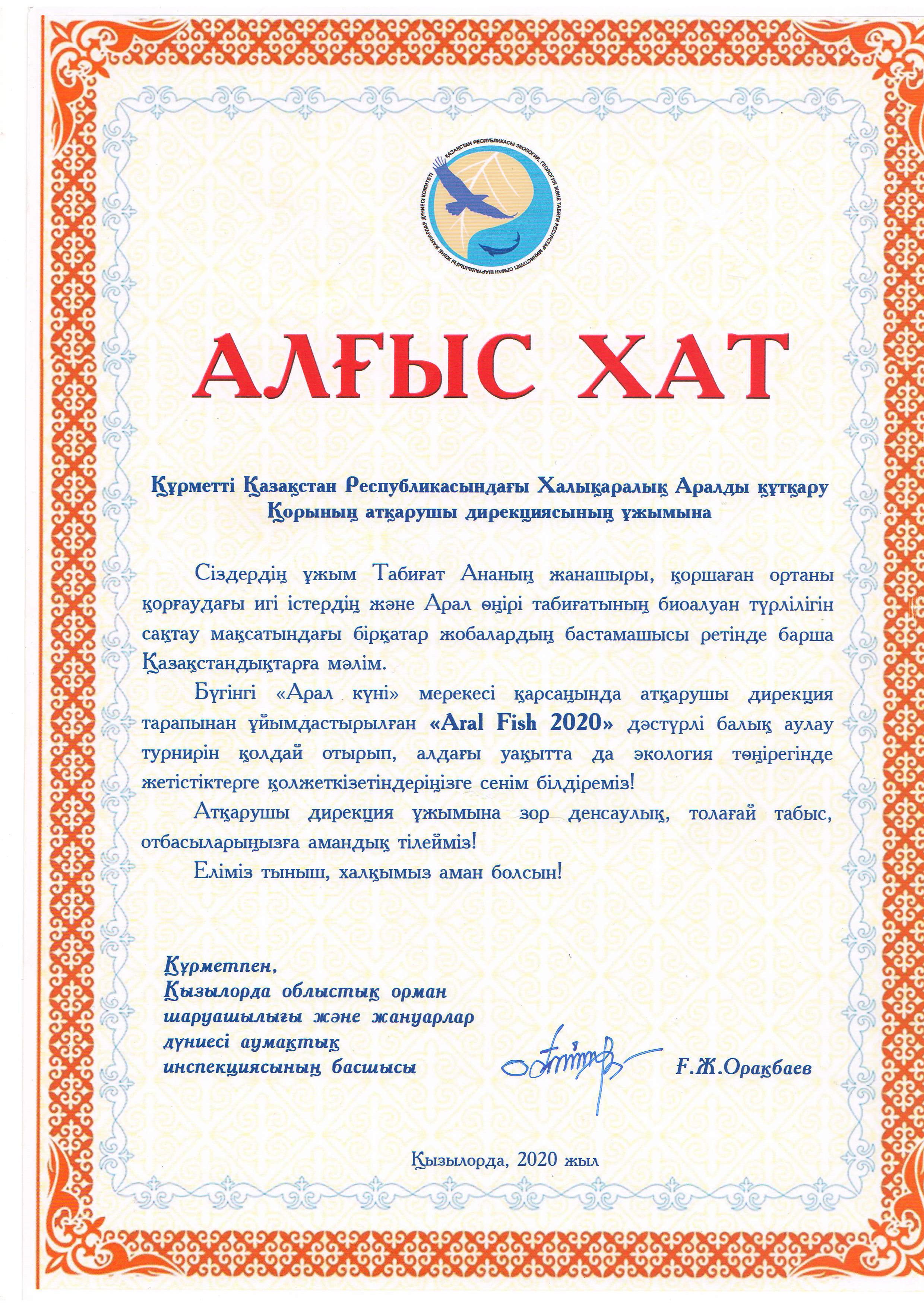 БП от КО территориальнай инспекции ЛХЖМ