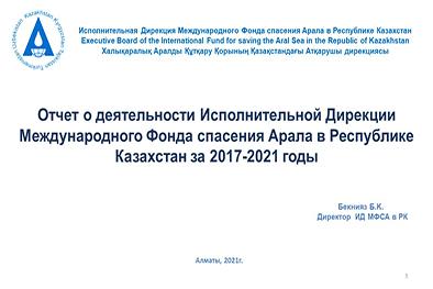 Отчет о деятельности зф 17-21 гг 394