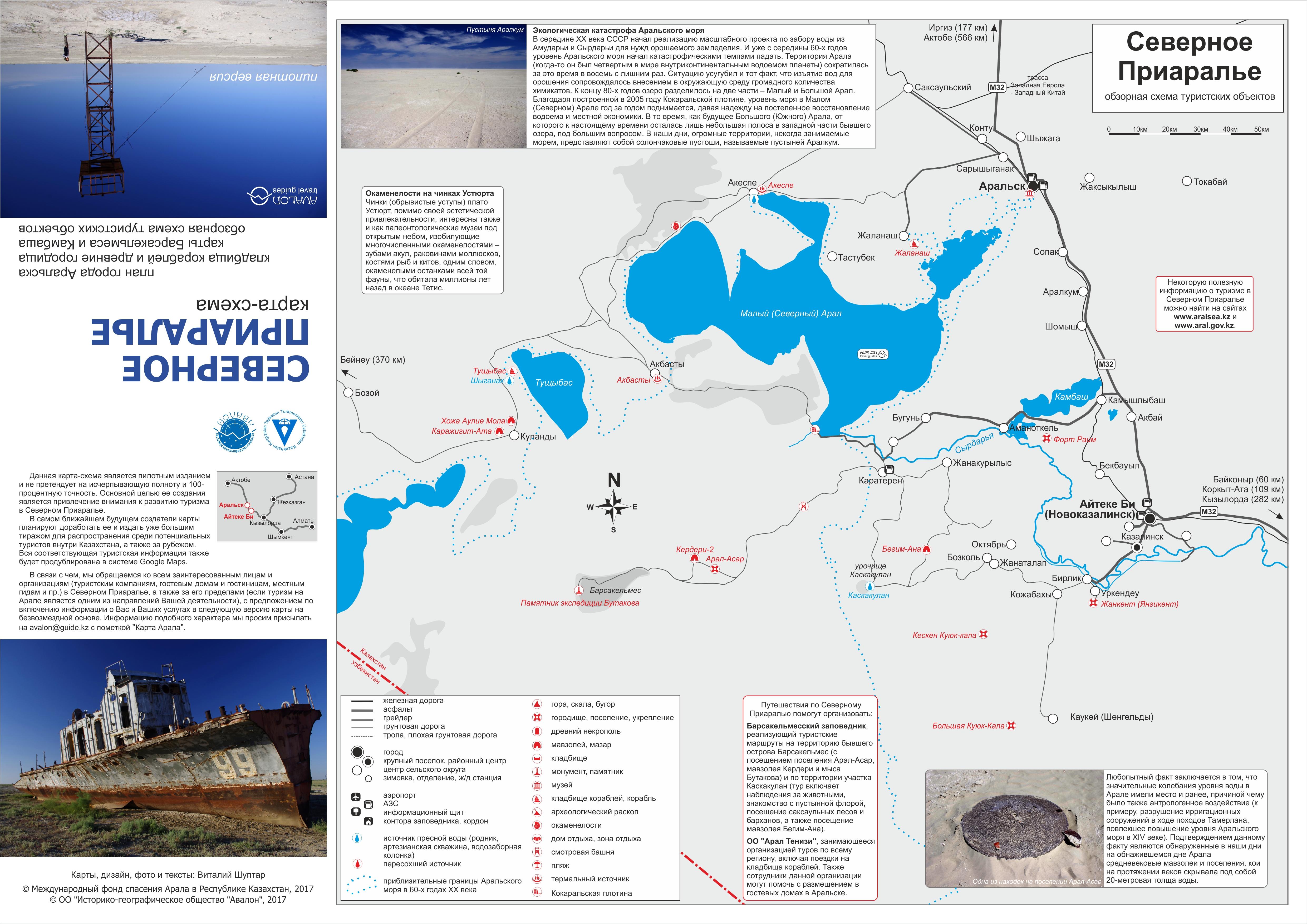 northaral_cover_print_ru_DRAFT_sideA
